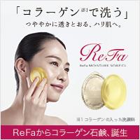 【洗顔料】ReFa MOISTURE SOAP(リファモイスチャーソープ CL)の商品画像