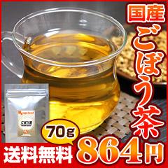 でがらしも料理に!国産ごぼう茶70グラムの商品画像