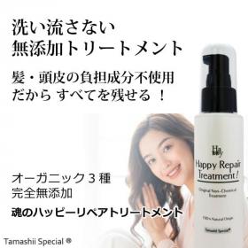 自然に輝く「美素髪」への『魂のハッピーリペアトリートメント(無香料)100ml』の商品画像