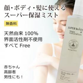 【顔・髪・全身】に使う自然由来100%の保湿ミスト『スーパーウォータープラス』の商品画像