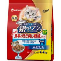 「銀のスプーン 食事の吐き戻しを軽減するフード お魚づくし 1.4kg(株式会社コジマ)」の商品画像