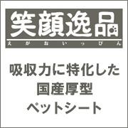 「笑顔逸品 吸収力に特化した国産厚型ペットシート(株式会社コジマ)」の商品画像