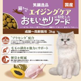 笑顔逸品 猫ちゃんのエイジングケアに特化したおもいやりフード 3kgの商品画像