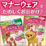 「マナーウェア 女の子(株式会社コジマ)」の商品画像