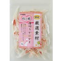 ねこ姫 厳選素材 薄切りカニカマ 45g の商品画像
