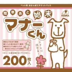 「ペット用 おさんぽ エチケットパック マナーくん(株式会社コジマ)」の商品画像