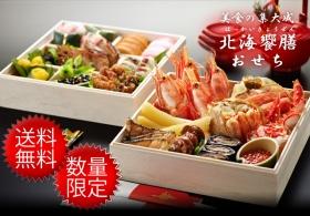 北海饗膳おせちの商品画像