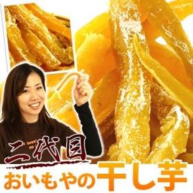 「今期も好評♪熟成お粉の吹いたタイプ☆二代目干し芋200g(株式会社 おいもや)」の商品画像