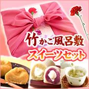 贈り物人気NO,1☆竹かご&風呂敷スイーツセットの商品画像
