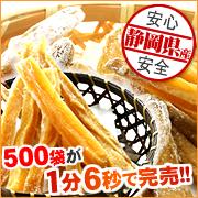 【無添加無着色】おいもや自慢の干し芋※お粉がふいたタイプの商品画像