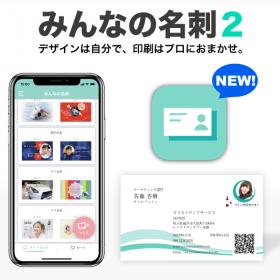 「みんなの名刺2(コスモメディアサービス)」の商品画像