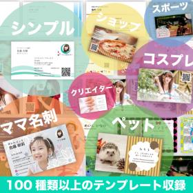 「みんなの名刺2(コスモメディアサービス)」の商品画像の2枚目