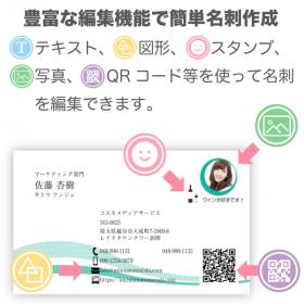 「みんなの名刺2(コスモメディアサービス)」の商品画像の3枚目