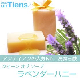 「アンティアンの人気No.1手作り石鹸 ラベンダーハニー(モニプラ運営事務局)」の商品画像