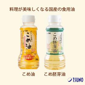 こめ油&こめ胚芽油(各180g)の商品画像