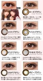 「mimmamちゃんイメージモデル!度なしフラワーアイズ-Flower eyes-(株式会社ビューフロンティア)」の商品画像の2枚目