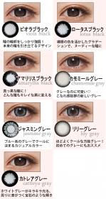 「mimmamちゃんイメージモデル!度なしフラワーアイズ-Flower eyes-(株式会社ビューフロンティア)」の商品画像の3枚目
