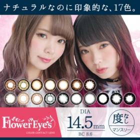 「mimmamちゃんイメージモデル!度なしフラワーアイズ-Flower eyes-(株式会社ビューフロンティア)」の商品画像の1枚目