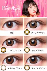 「吉田凜音ちゃんイメージモデル!度なしフラワーアイズ-Flower eyes-(株式会社ビューフロンティア)」の商品画像の2枚目