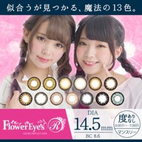 「全13色・度ありフラワーアイズR(株式会社ビューフロンティア)」の商品画像