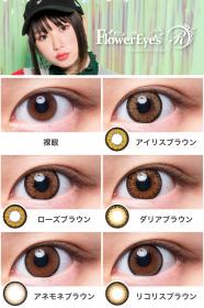 「全13色・度ありフラワーアイズR(株式会社ビューフロンティア)」の商品画像の2枚目