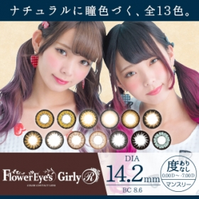 株式会社ビューフロンティアの取り扱い商品「使い易いナチュラルサイズ♪14.2mmのフラワーアイズガーリーに度あり&新色登場」の画像