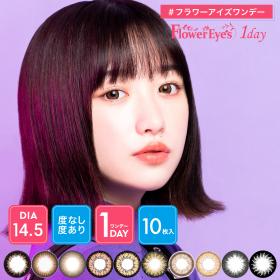 可愛く盛れるDIA14.5mm!全10カラーのフラワーアイズワンデー♪の商品画像