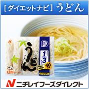ダイエットナビ うどん(麺のみ) 1袋5食入の口コミ(クチコミ)情報の商品写真