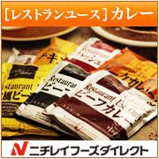 レストランユース カレーバラエティセット 7食セット(7種×各1入)の口コミ(クチコミ)情報の商品写真