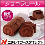ショコラロールの口コミ(クチコミ)情報の商品写真