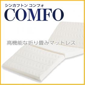 「シンカフトン コンフォ(シンカシング)」の商品画像