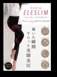 ELESLIM エレスリムの商品画像