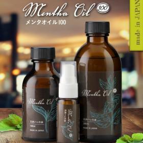 「Mentha Oil 100 天然ハッカ油100%(株式会社エクセレントメディカル)」の商品画像