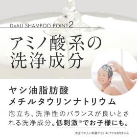 「DeAU スカルプシャンプー 500ml(株式会社エクセレントメディカル)」の商品画像の3枚目