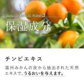 「DeAU スカルプシャンプー 500ml(株式会社エクセレントメディカル)」の商品画像の4枚目