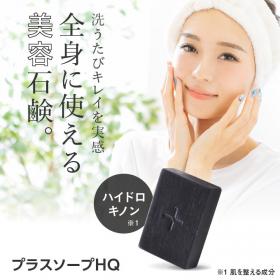 プラスキレイ プラスソープHQ ハイドロキノン石鹸の商品画像