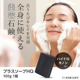 「プラスキレイ プラスソープHQ ハイドロキノン石鹸(株式会社エクセレントメディカル)」の商品画像