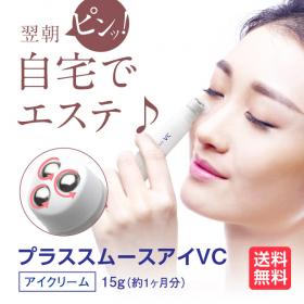 「プラススムースアイVC(株式会社エクセレントメディカル)」の商品画像