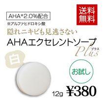 「AHAエクセレントソーププラス(株式会社エクセレントメディカル)」の商品画像