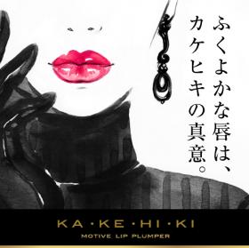 「KAKEHIKI モティブリッププランパー(株式会社エクセレントメディカル)」の商品画像の2枚目