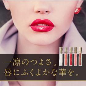 「KAKEHIKI モティブリッププランパー(株式会社エクセレントメディカル)」の商品画像の3枚目