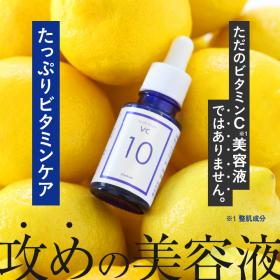プラスピュアVC10 ピュアビタミンC10%配合美容液の商品画像