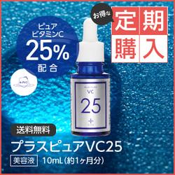 「プラスピュアVC25 ピュアビタミンC25%配合美容液(株式会社エクセレントメディカル)」の商品画像