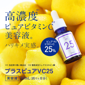 「プラスピュアVC25 ピュアビタミンC25%配合美容液(株式会社エクセレントメディカル)」の商品画像の1枚目