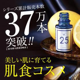 「プラスピュアVC25 ピュアビタミンC25%配合美容液(株式会社エクセレントメディカル)」の商品画像の2枚目
