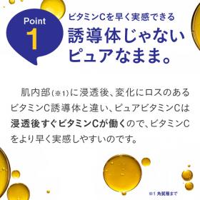 「プラスピュアVC25 ピュアビタミンC25%配合美容液(株式会社エクセレントメディカル)」の商品画像の3枚目