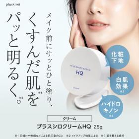 「プラスシロクリームHQ 25g(株式会社エクセレントメディカル)」の商品画像