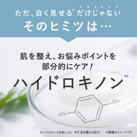 「プラスシロクリームHQ 25g(株式会社エクセレントメディカル)」の商品画像の3枚目