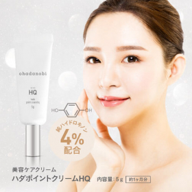 ハダポイントクリームHQ 5gの商品画像