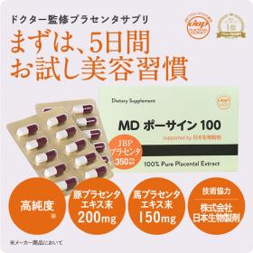 「プラセンタサプリ MDポーサイン100 【お試し5日分】(株式会社エクセレントメディカル)」の商品画像の1枚目